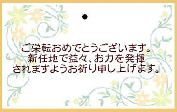 栄転祝い プレゼント/ギフト栄転祝い
